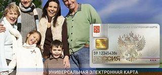 Russian-Universal-ID